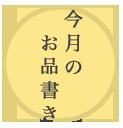 Shiraishi Japanese Restaurant 今月のお品書き